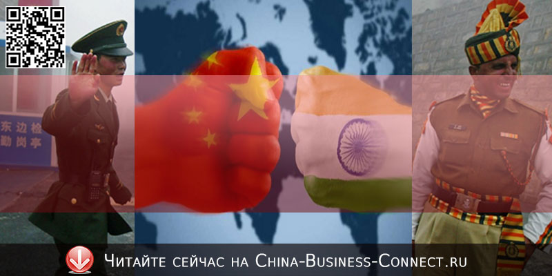 Торговая война между индией и китаем
