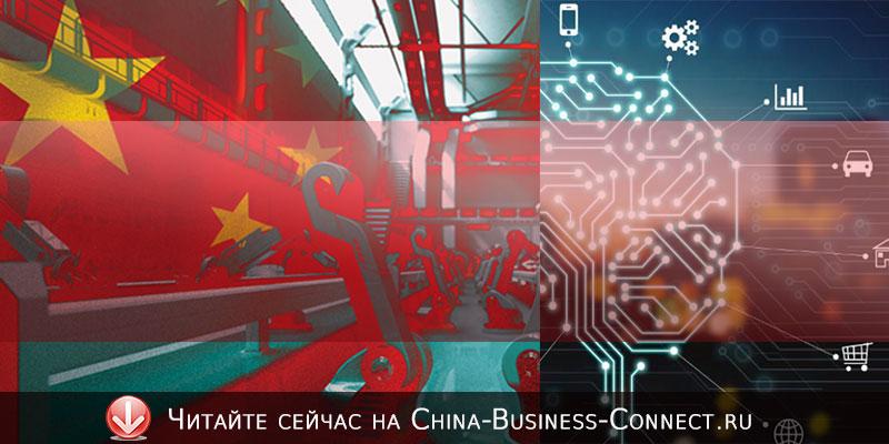 Как бизнесу использовать инновации в Китае