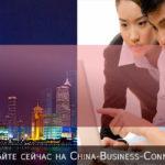 Развитие бизнеса в Китае