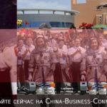 Китайские планы: Как Китай осваивает космос