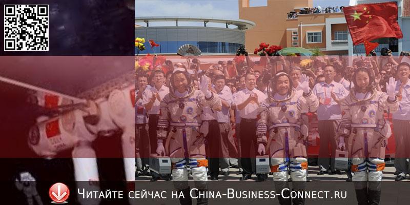 Как Китай осваивает космос