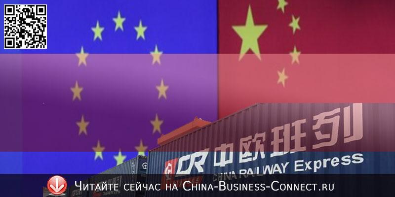 Китайский бизнес ищет партнёров в Европе: итоги переговоров