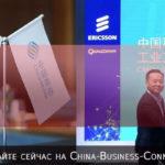 Как китайский бизнес захватывает конкурентов