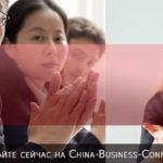 Какой деловой этикет в китайских компаниях