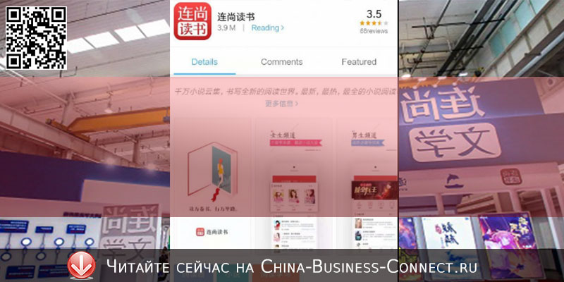 Китайский стартап: Какие есть стартапы в Китайском бизнесе