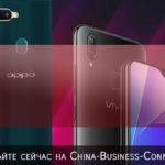 Где найти китайские смартфоны