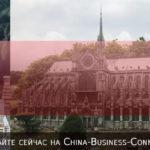 Нотр-Дам в Китае Как бизнес развивает туризм в Китае