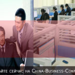 Риски в Китае: Какие способы обмана в Китае