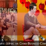 Деловая репутация в Китае: Как общаться с китайскими партнерами