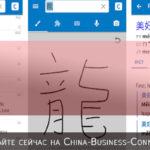 Какой переводчик взять с собой в Китай