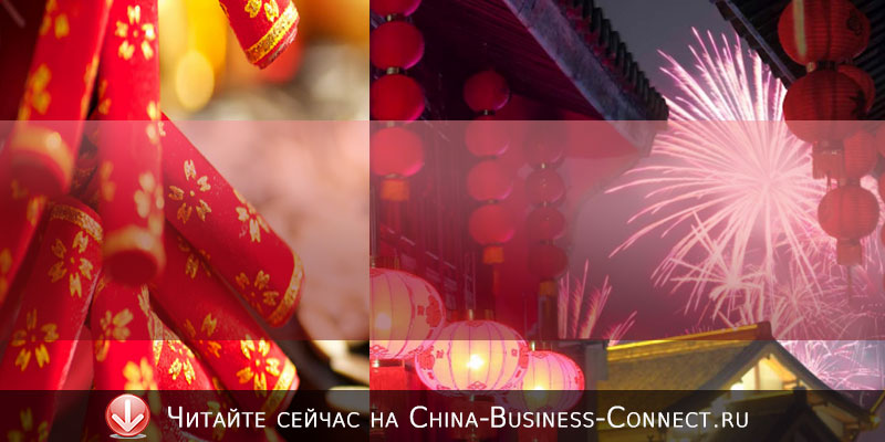 Праздники в Китае: Бизнес с Китаем когда выходные в китайских компаниях