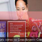 Как получить прибыль в Китае 10 основных бизнес процессов