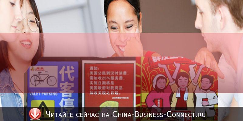 как заработать в Китае 10 основных бизнес процессов