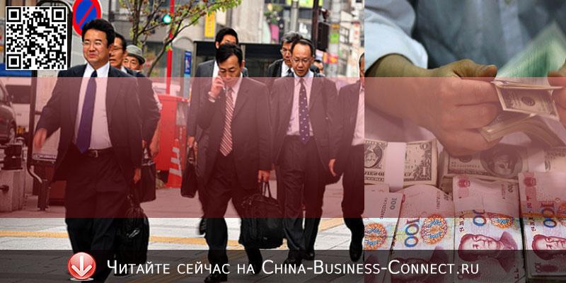 Китайские инвестиции: Бизнес и инвестиции с Китаем на примере Европы