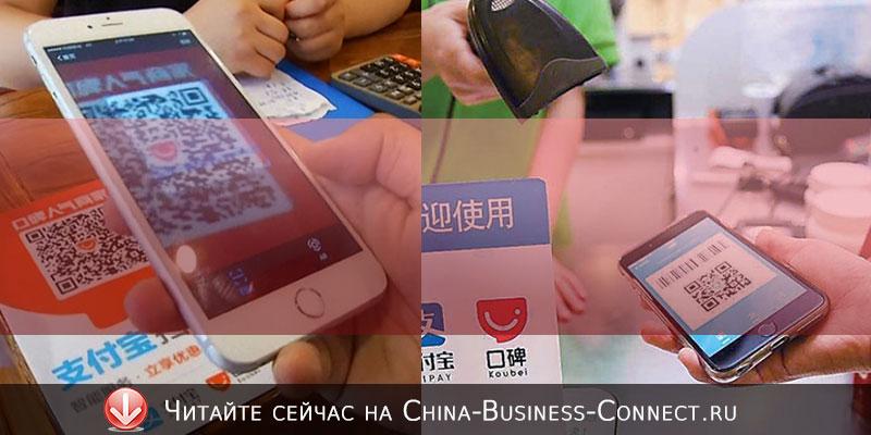 Как бизнес использует в Китае QR коды