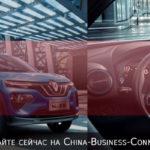 Китайские электроавтомобили