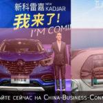 Центр исследований в Китае Renault и Nissan