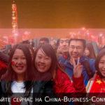 Обращение Си Цзиньпина: Как китайская молодежь воспитывается