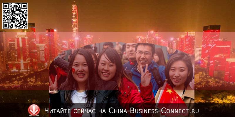 Как китайская молодежь воспитывается