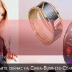 Поставки смартфона браслета из Китая