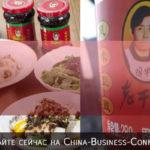 Успешный китайский бизнес