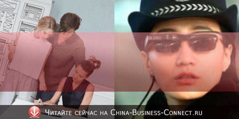 Контроль сотрудников, опыт Китая