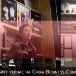 Бизнес с Китаем: Как конкурент в кофейном бизнесе развивается