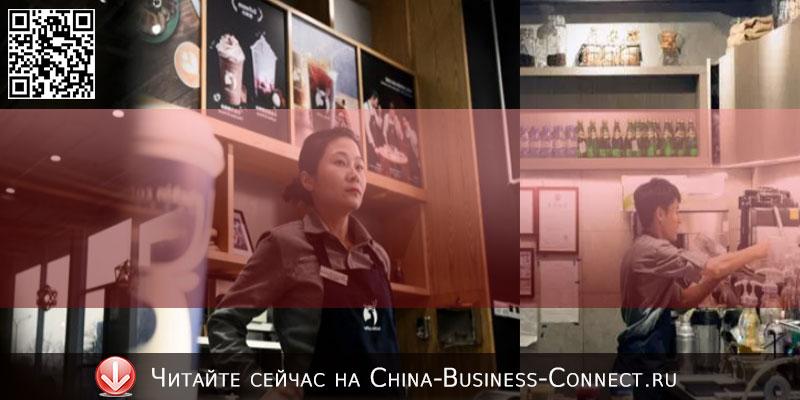 Бизнес с Китаем: Как Luckin Coffee конкурент в кофейном бизнесе развивается
