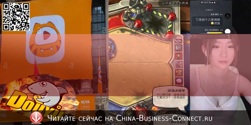 Потоковые игры в Китае - бизнес и развлечения