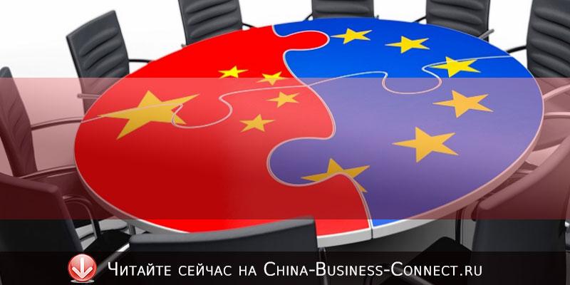 Какие итоги саммита Евросоюза и Китая