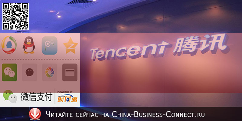 Как Компания Tencent добилась успеха на китайском рынке