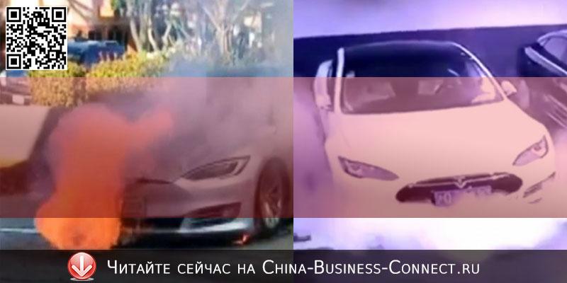Причины взрыва Tesla в Китае