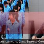 Почему китайский бизнес против нарушения трудового кодекса