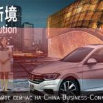 Европейские корпорации растут в Китае, пример для бизнеса