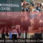 Что нужно знать бизнесу при работе на выставке в Китае