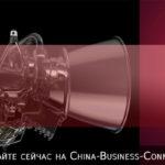 Китайский космический бизнес