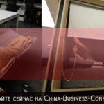 Организация работы в китайском офисе
