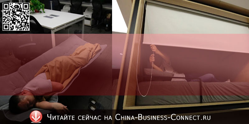 Китайские менеджеры: Организация работы в китайском офисе
