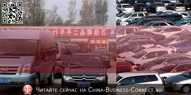 Китайский авторынок экспорта подержанных автомобилей