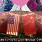 Бизнес в Китае: торговая война