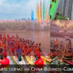 Праздники в Китае, июнь