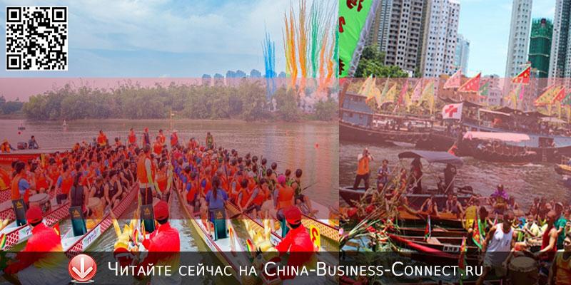 Фестиваль лодок-драконов: Праздники в Китае, июнь