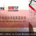 Какие китайские компании самые успешные