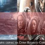 Блуждающая Земля - китайский научно-фантастический фильм