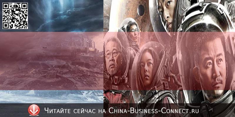 Китайский кинорынок: Блуждающая Земля - китайский научно-фантастический фильм