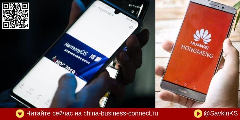 HarmonyOS операционная система от Huawei