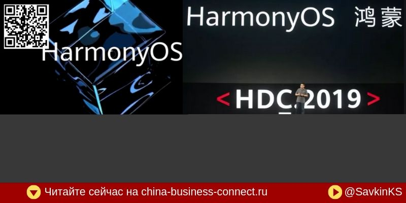 HarmonyOS Операционная система harmonyos от Huawei