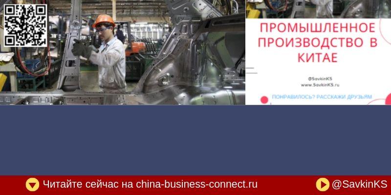 Промышленное производство в Китае худшие данные за 17 лет
