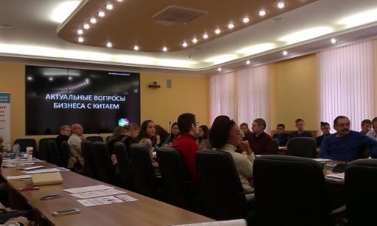Семинар по бизнесу с Китаем, Новосибирск