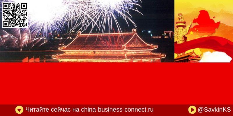 Китайские праздники: НациональныйденьКитая